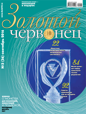 The Gold Chervonets Magazine