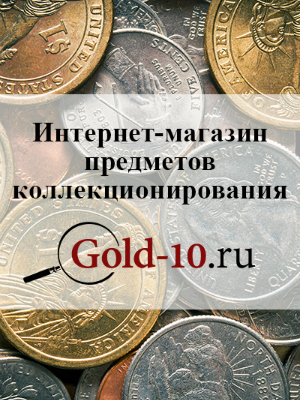 Internet-Shop Gold-10.ru
