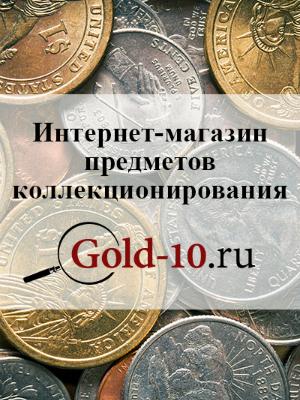 Интернет-магазин Gold-10.ru